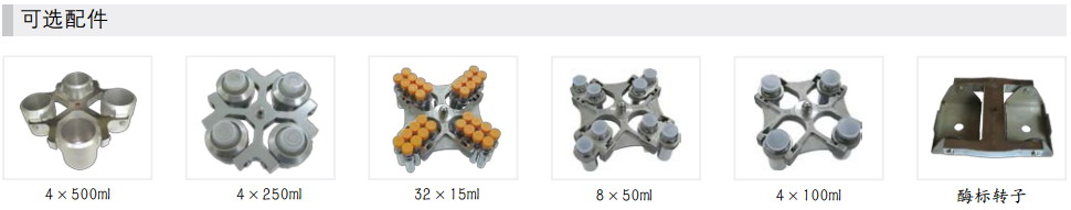 DD5台式大容量低速离心机转子