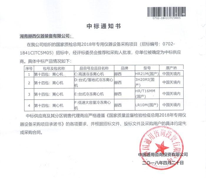 中标国家质检总局2018仪器设备采购项目