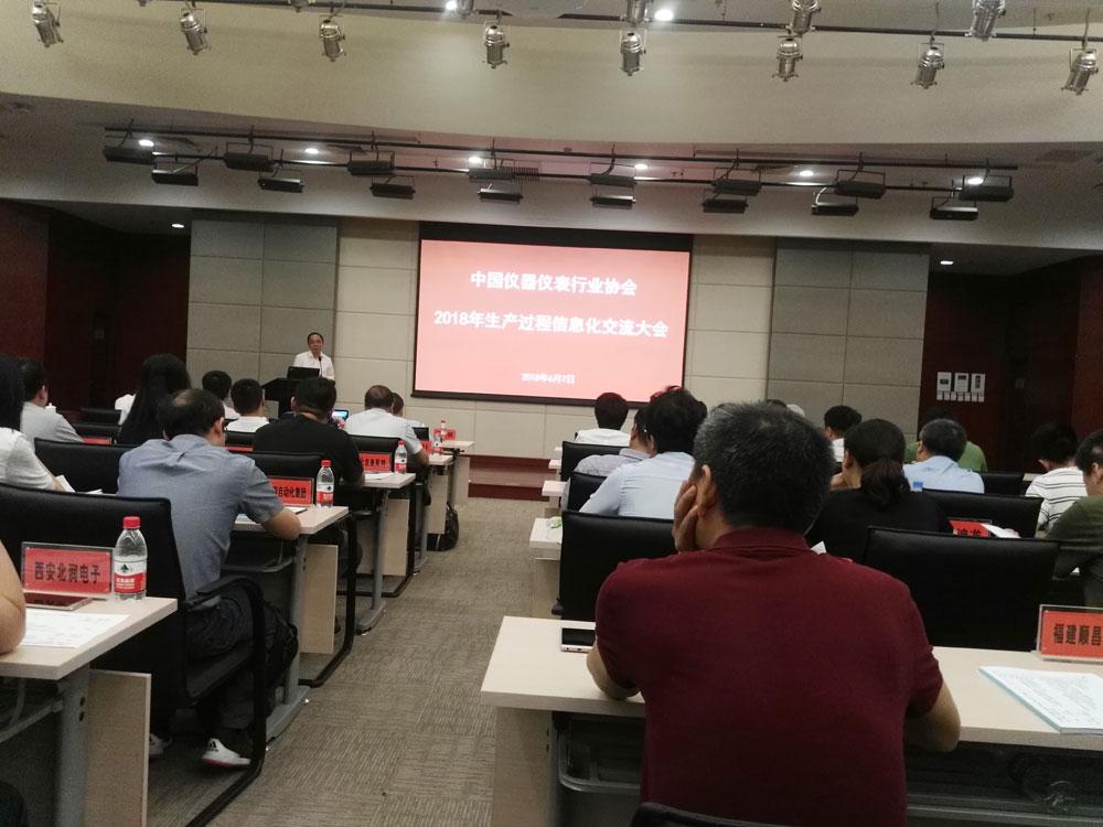 中国仪器仪表行业协会2018生产过程信息化交流大会