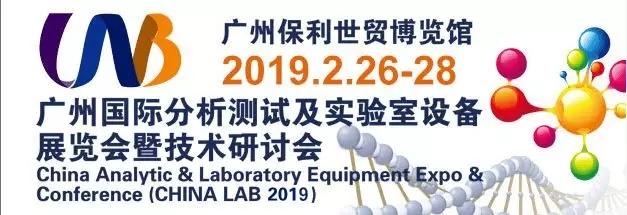 广州国际分析测试展