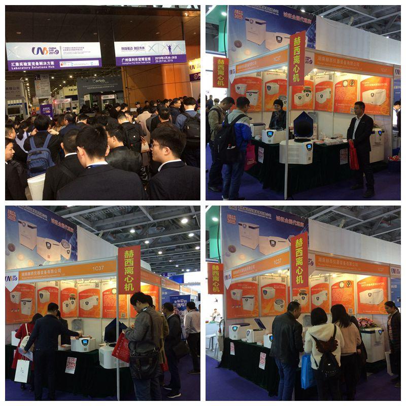 赫西仪器广州分析测试及实验室设备展览会