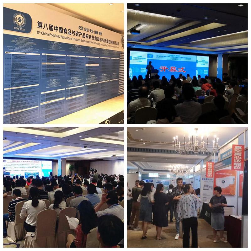第八届中国食品与农产品安全检测技术与质量控制论坛