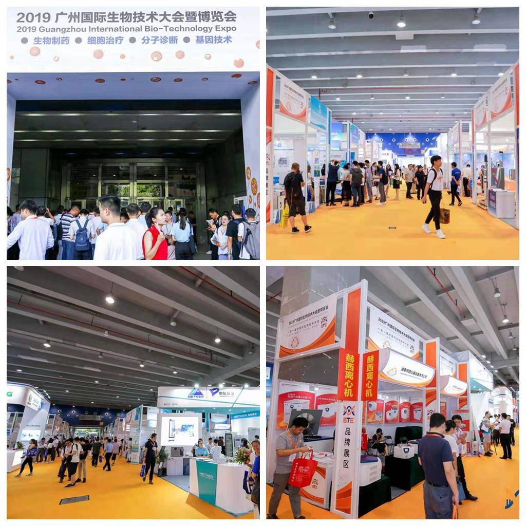 广州生物技术大会