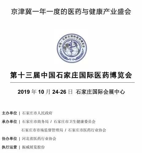 第十三届中国·石家庄医药博览会