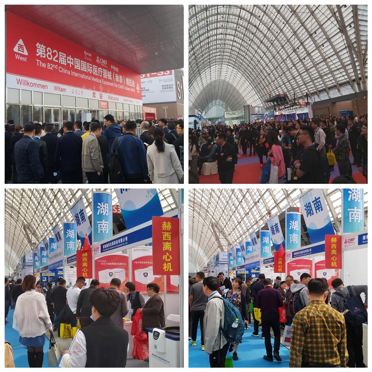 中国国际医疗器械(秋季)博览会
