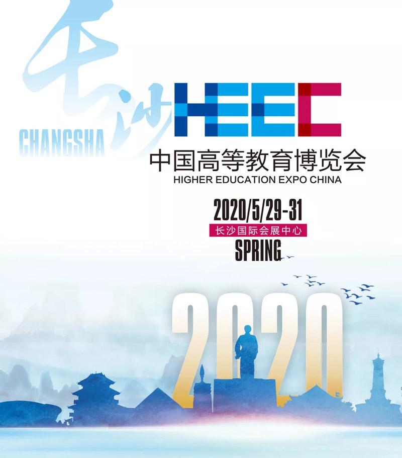 长沙高等教育博览会