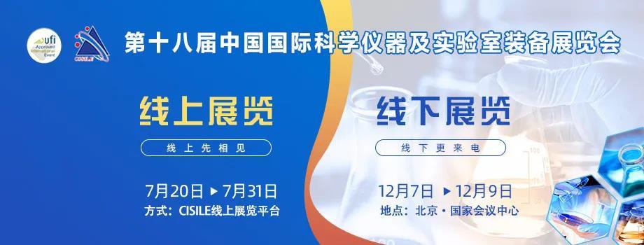 第十八届中国国际科学仪器及实验室装备展览会海报