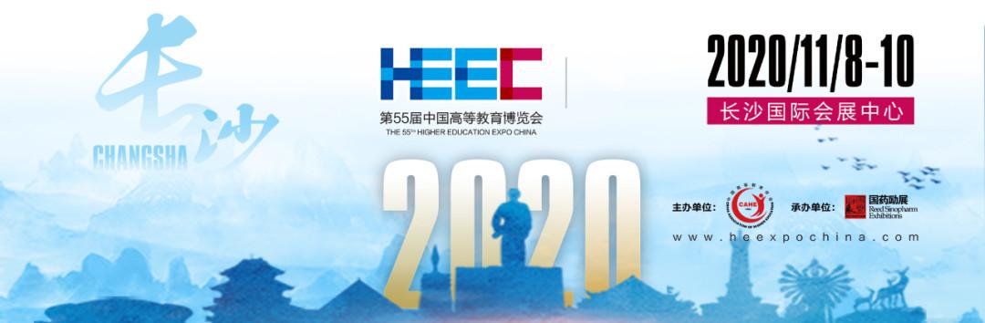 中国高等教育博览会(第55届2020.秋季长沙展)计划海报