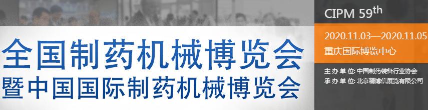第59届全国制药机械博览会暨2020年(秋季)中国国际制药机械博览会海报