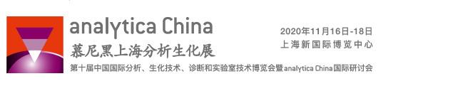 慕尼黑上海分析生化展2020海报