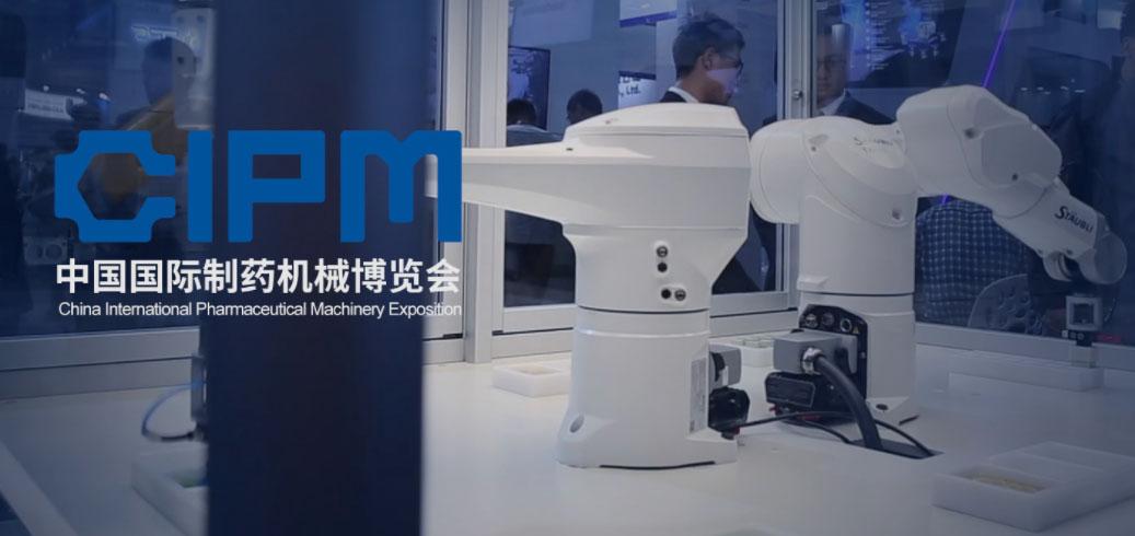 第61届(2021年秋季)全国制药机械博览会.jpg