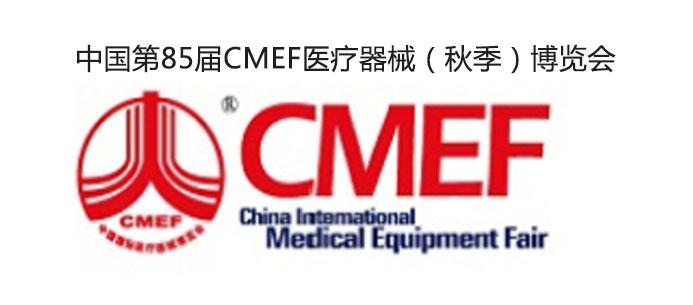 第85届CMEF医疗器械博览会.jpg