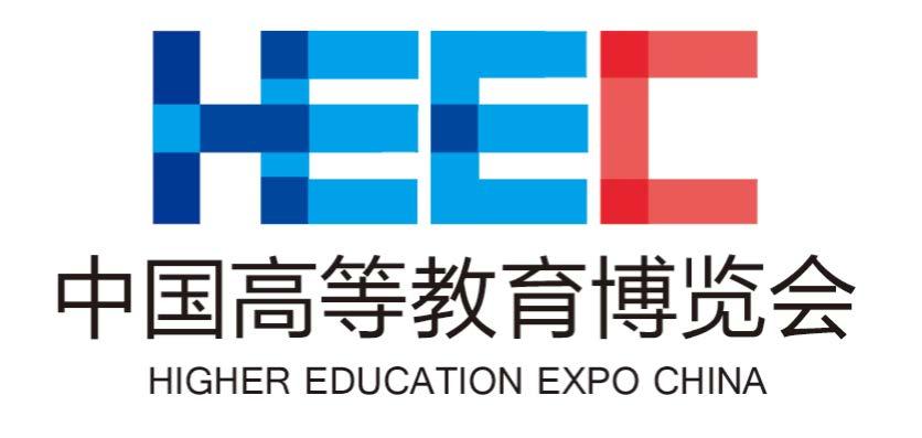 第57届中国高等教育博览会.jpg